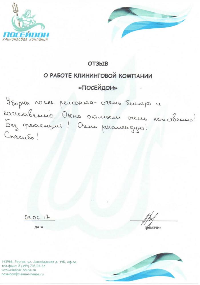 Клининговая компания и отзыв об уборке №697294