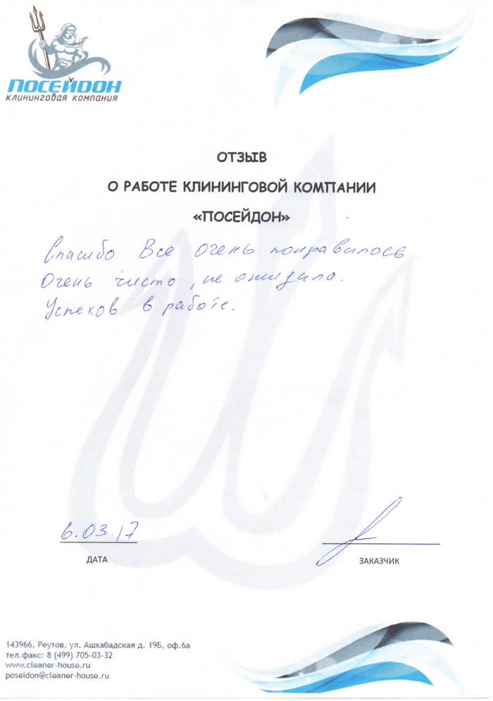 Клининговая компания и отзыв об уборке №663640