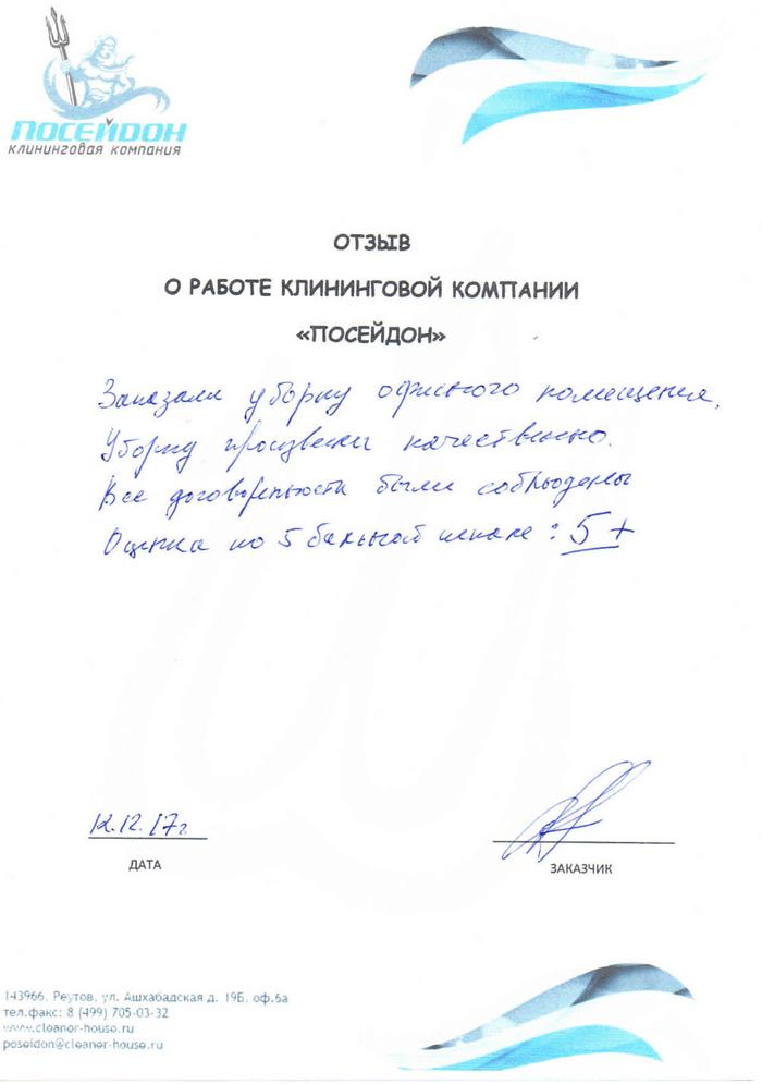 Клининговая компания и отзыв об уборке №113299