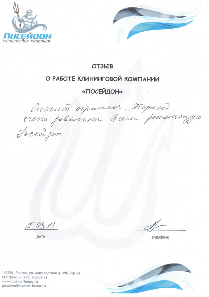 Клининговая компания и отзыв об уборке №203712