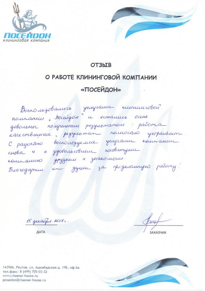 Клининговая компания и отзыв об уборке №709005