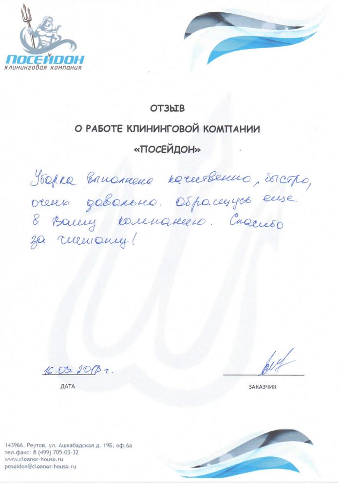 Клининговая компания и отзыв об уборке №416827