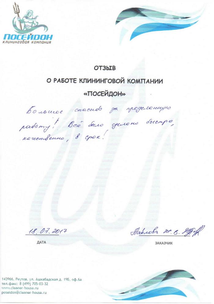 Клининговая компания и отзыв об уборке №210140