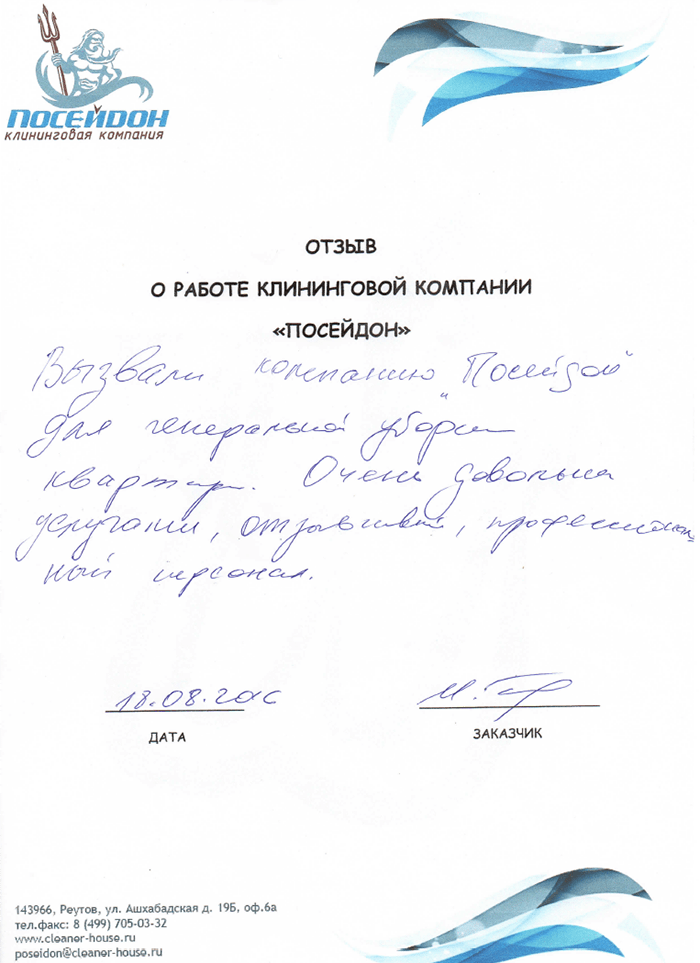 Клининговая компания и отзыв об уборке №170230