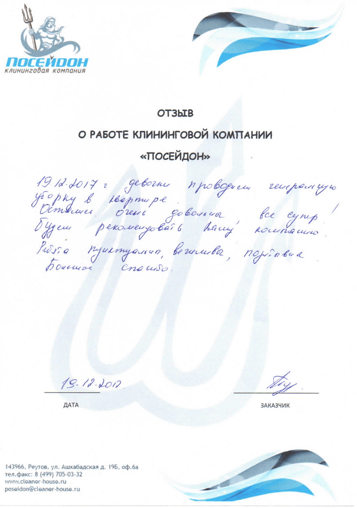 Клининговая компания и отзыв об уборке №629318