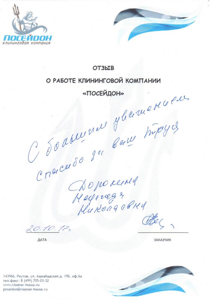 Клининговая компания и отзыв об уборке №764422