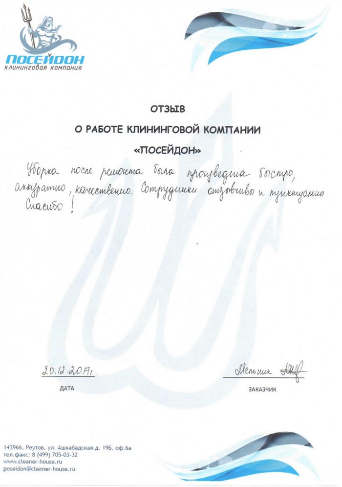 Клининговая компания и отзыв об уборке №424476