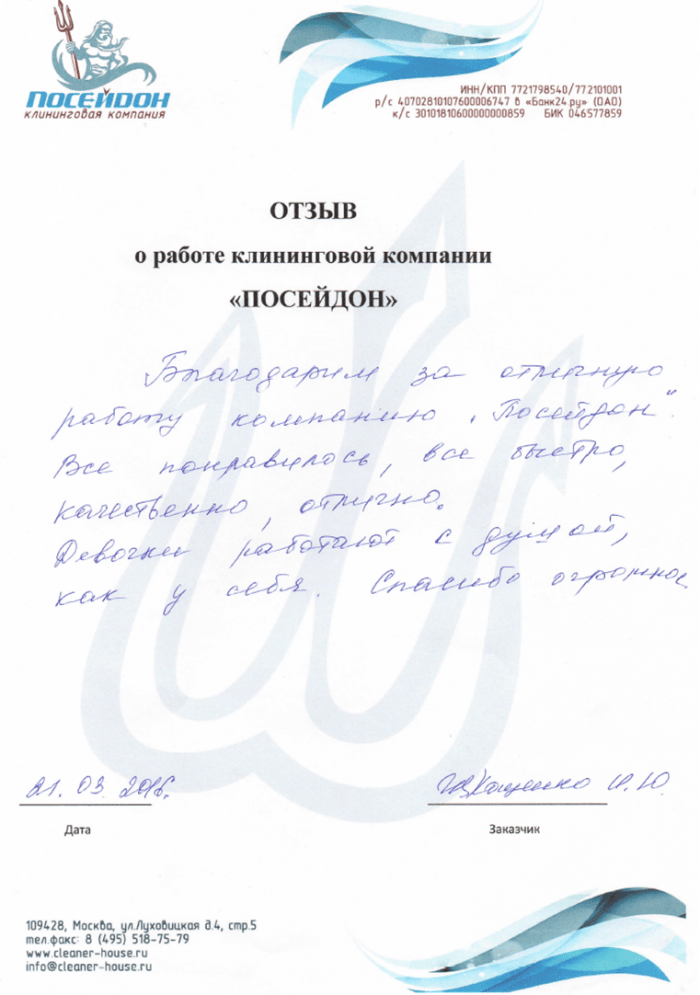 Клининговая компания и отзыв об уборке №180983