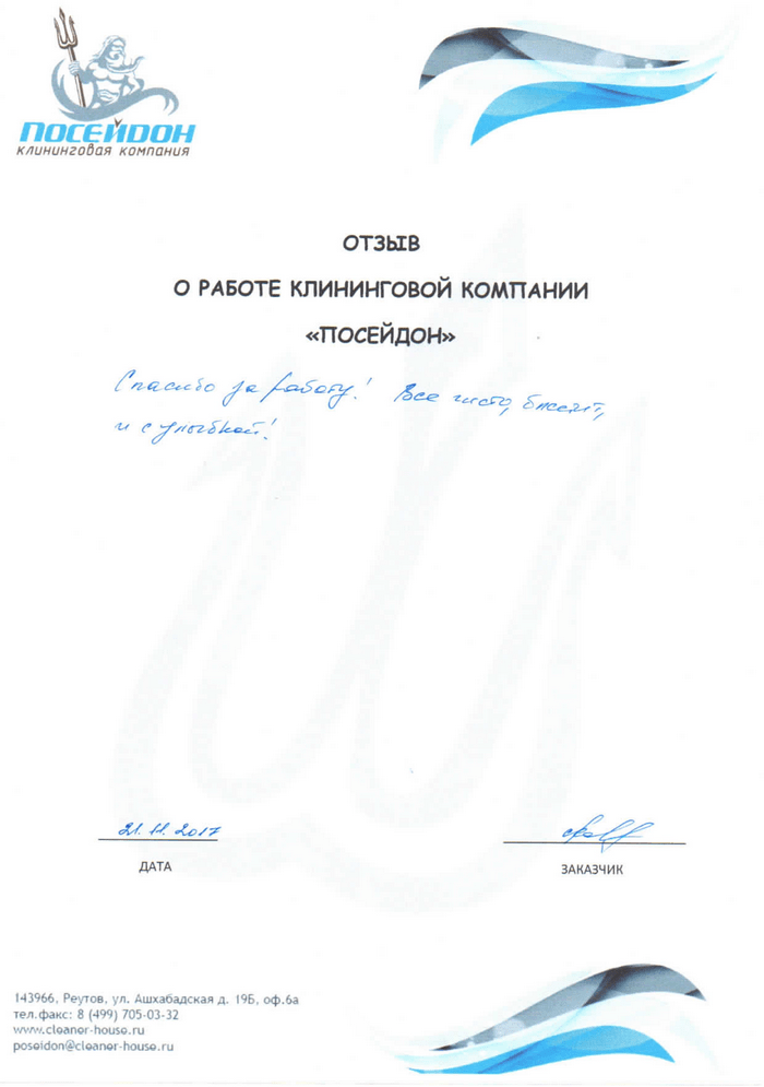 Клининговая компания и отзыв об уборке №255521