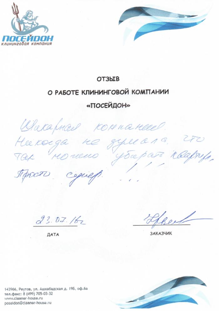 Клининговая компания и отзыв об уборке №223372