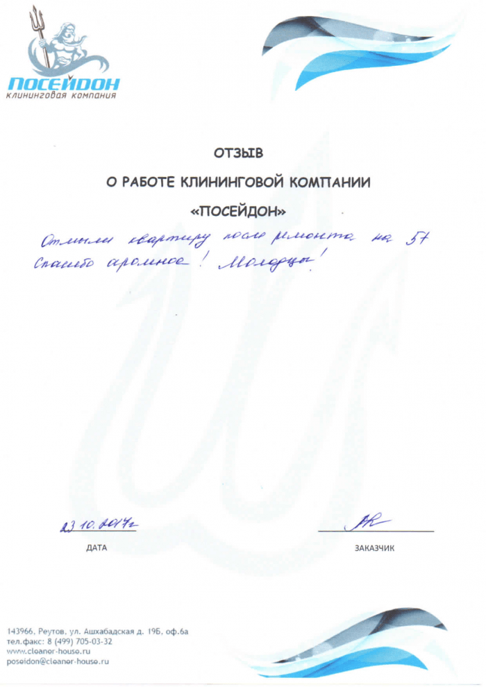Клининговая компания и отзыв об уборке №323327