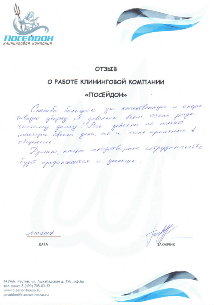 Клининговая компания и отзыв об уборке №158100