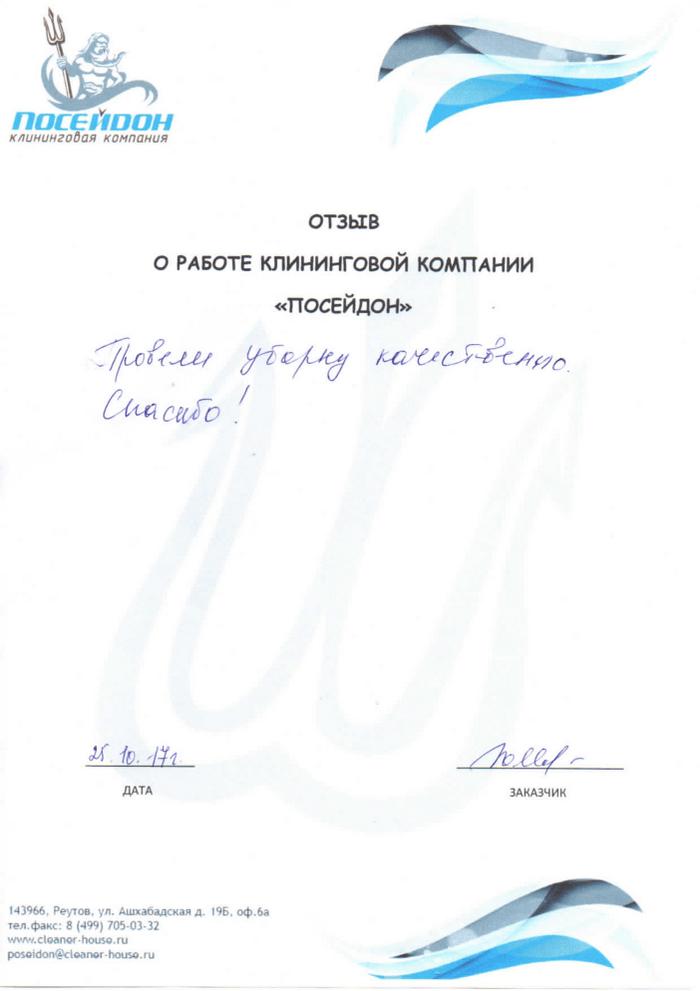 Клининговая компания и отзыв об уборке №723689