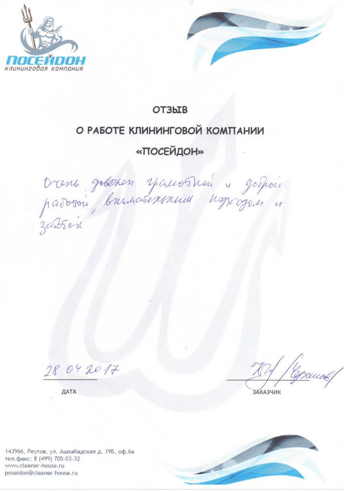 Клининговая компания и отзыв об уборке №241193