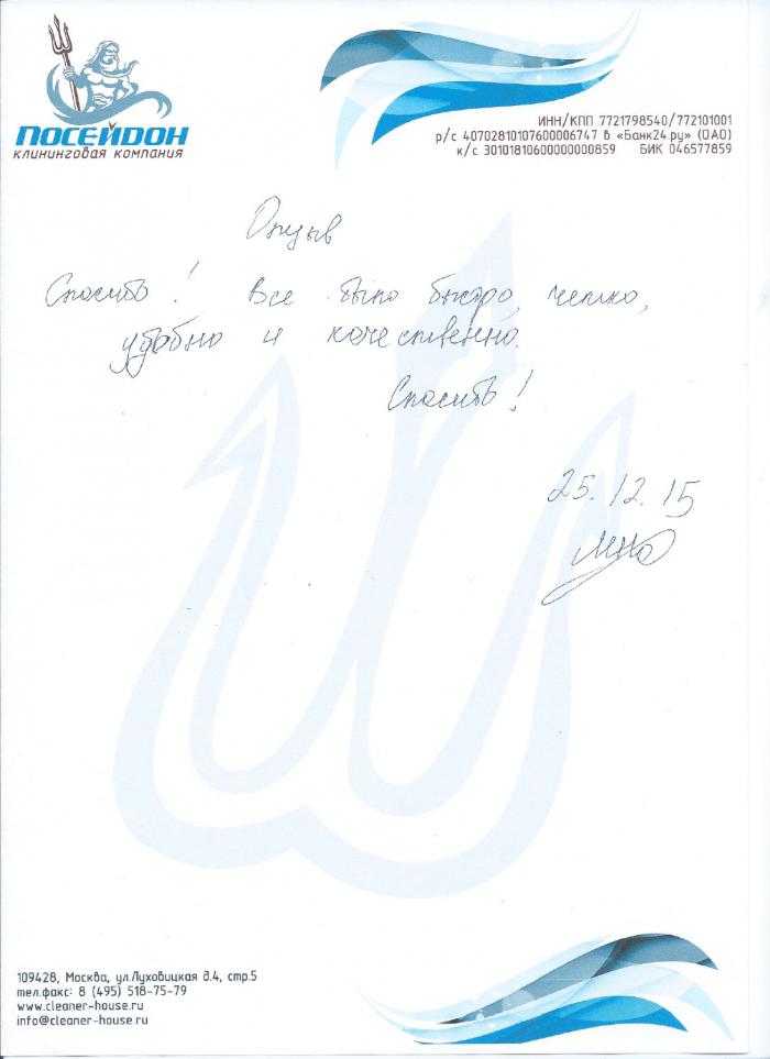 Клининговая компания и отзыв об уборке №340605