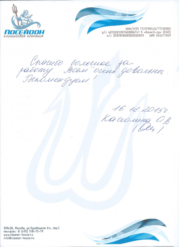Клининговая компания и отзыв об уборке №275309