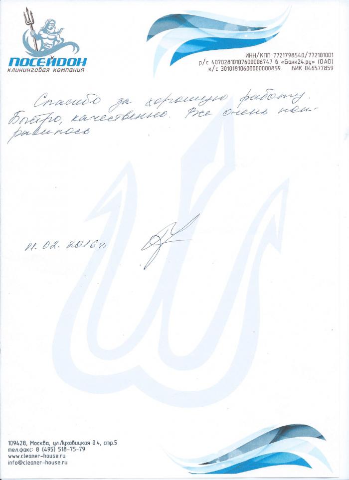 Клининговая компания и отзыв об уборке №592149