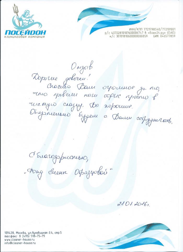 Клининговая компания и отзыв об уборке №92309