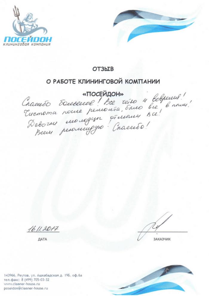 Клининговая компания и отзыв об уборке №169823