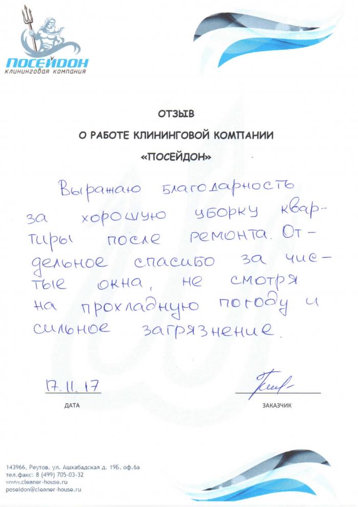 Клининговая компания и отзыв об уборке №715892