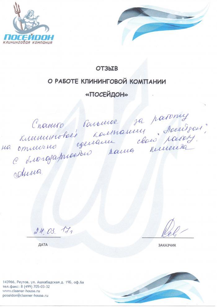 Клининговая компания и отзыв об уборке №458101