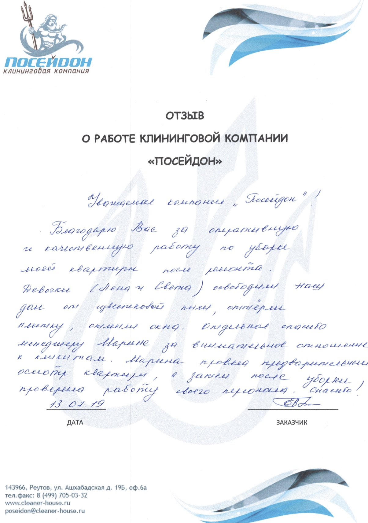 Клининговая компания и отзыв об уборке №416965