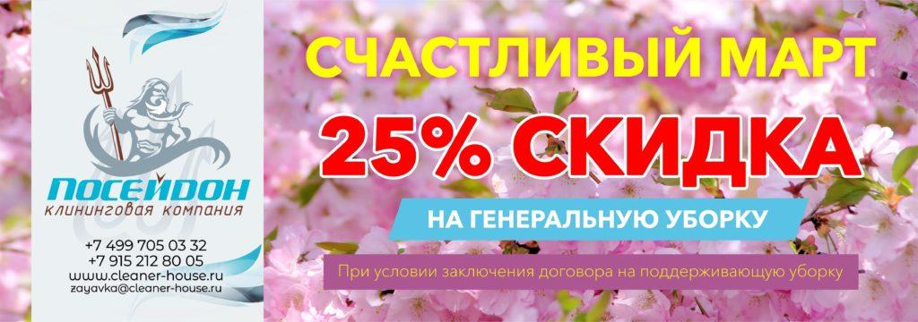 bannera aktsii Posei  don   ok   3 min 1024x360