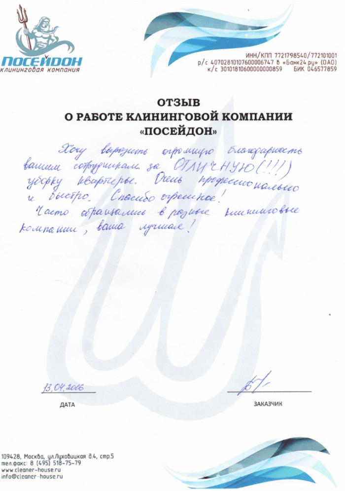 Клининговая компания и отзыв об уборке №53846
