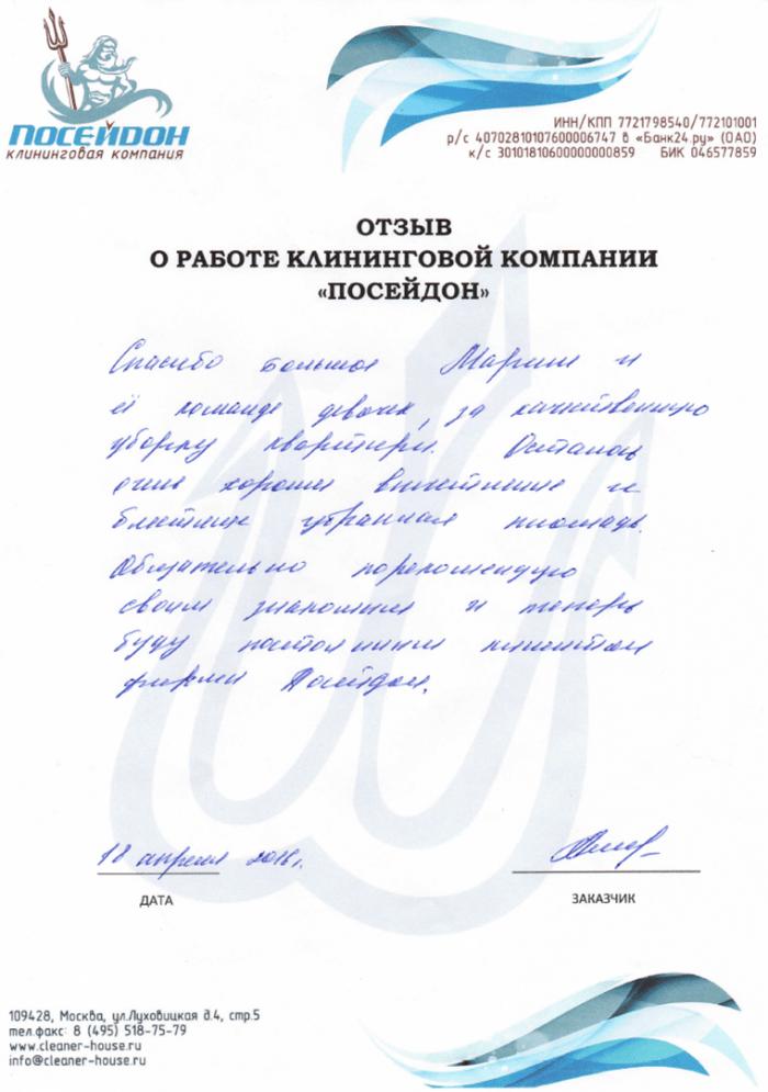 Клининговая компания и отзыв об уборке №192146
